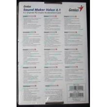 Звуковая карта Genius Sound Maker Value 4.1 в Димитровграде, звуковая плата Genius Sound Maker Value 4.1 (Димитровград)