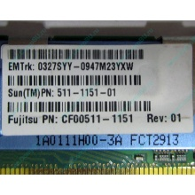 Серверная память SUN (FRU PN 511-1151-01) 2Gb DDR2 ECC FB в Димитровграде, память для сервера SUN FRU P/N 511-1151 (Fujitsu CF00511-1151) - Димитровград