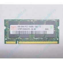 Модуль памяти 2Gb DDR2 200-pin Hynix HYMP125S64CP8-S6 800MHz PC2-6400S-666-12 (Димитровград)